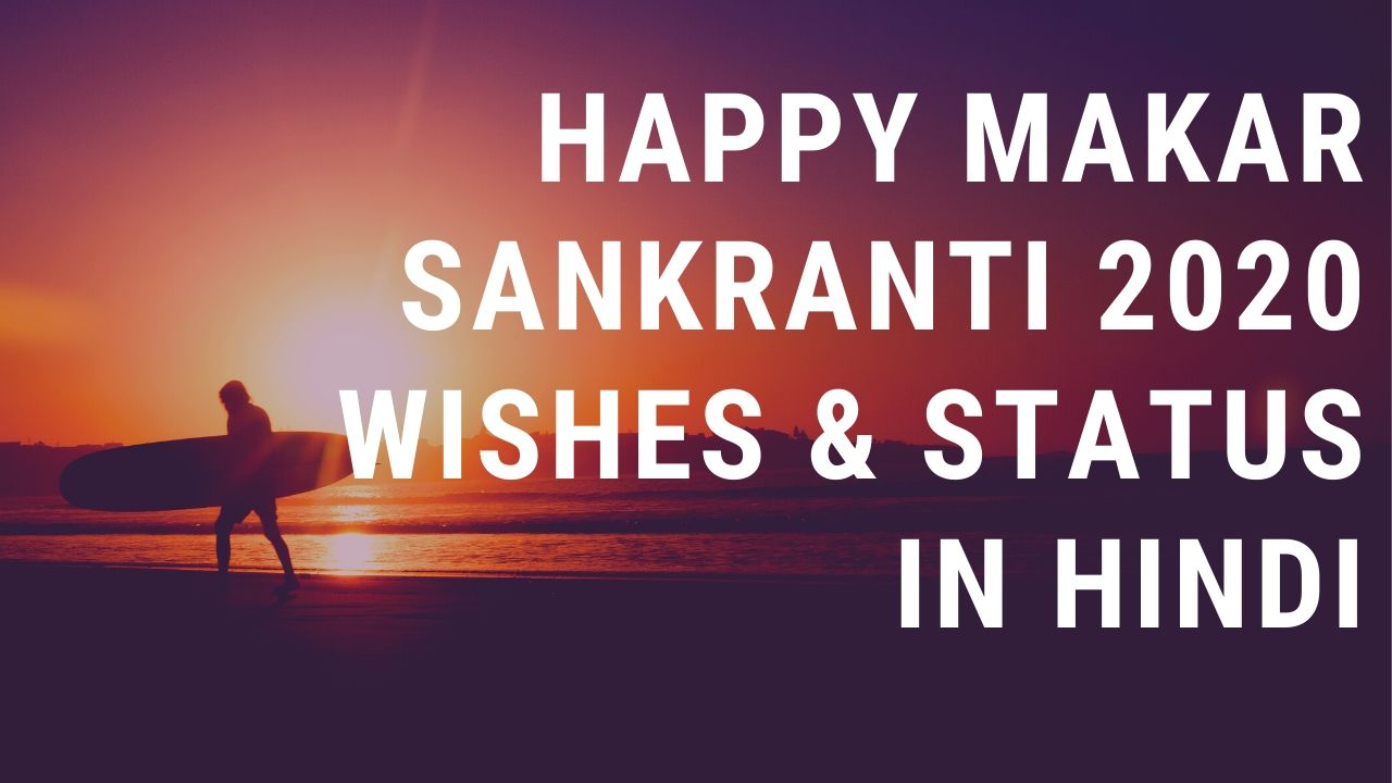 Happy Happy Makar Sankranti 2020 Wishes & Status In Hindi